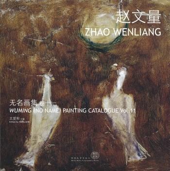 Wuming (No Name) Painting Catalogue Vol. 11: Zhao Wenliang