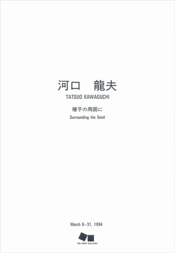 Tatsuo Kawaguchi: Surrounding the Seed