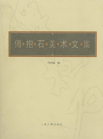 (A Collection of Writings by Fu Bao Shi)