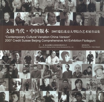 Contemporary Cultural Venation. Chinese Version: 2007 Credit Suisse Beijing Comprehensive Art Exhibi