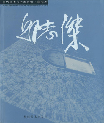 Contemporary Art and Cultural Transformation • Qiu Zhi Jie