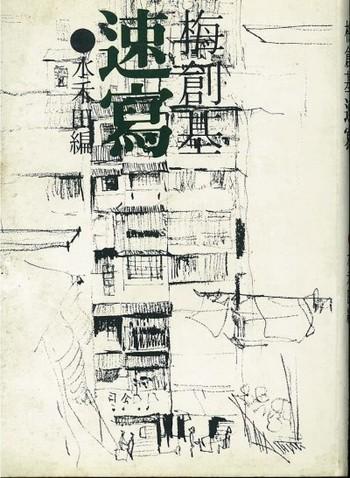 (Sketches by Mui Chongkee)