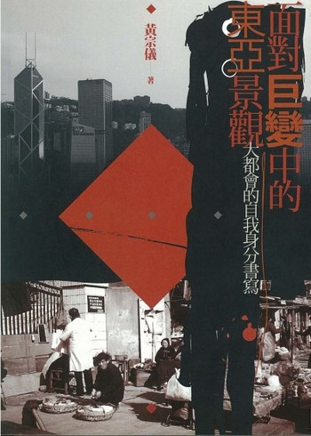 Articulating New Cultural Identities: Self-Writing of East Asian Global City-Regions