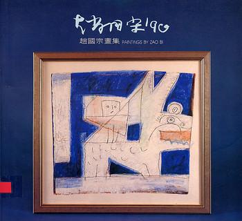Paintings by Zao Bi