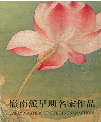 Early Masters of the Lingnan School