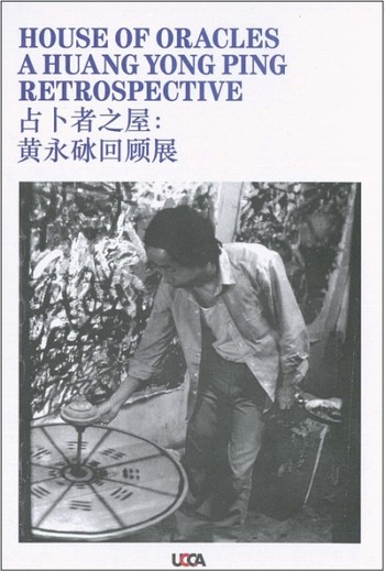House of Oracles: A Huang Yong Ping Retrospective (Guidebook)