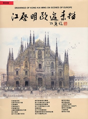 Drawings of Kong Kai Ming On Scenes of Europe