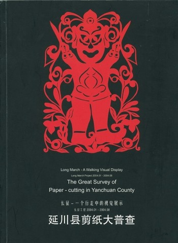 The Great Survey of Paper-Cutting in Yanchuan County