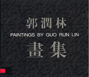 Paintings by Guo Run Lin
