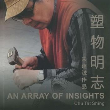 An Array of Insights: Chu Tat Shing