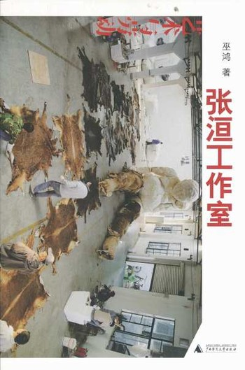 (Zhang Huan Studio: Art and Labour)