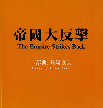 The Empire Strikes Back: Episode II / Surprise Attack