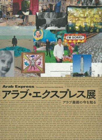 Arab Express: The Latest Art from the Arab World