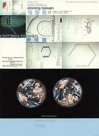 Cloning Taiwan