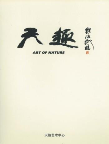 Art of Nature I