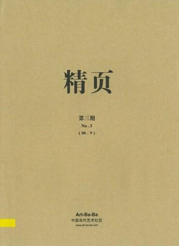 (Jing ye) (All holdings in AAA)