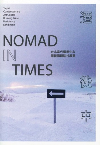 Taipei Contemporary Art Center Burning Issue Residency Exhibition: Nomad in Times