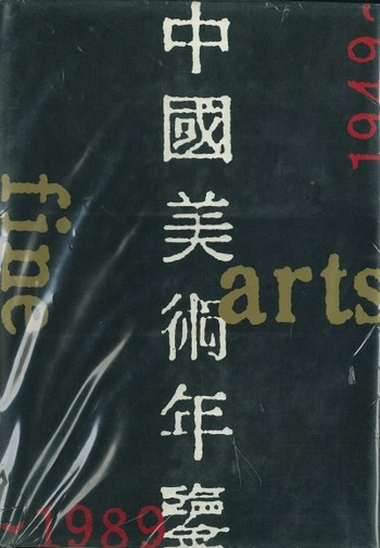 Annual of Chinese Art 1949-1989