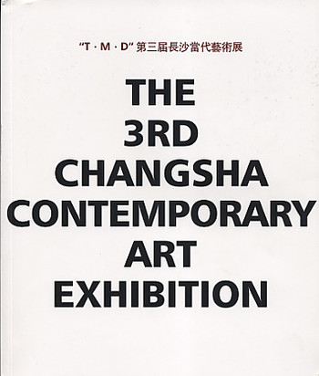 'T.M.D' The 3rd Changsha Contemporary Art Exhibition