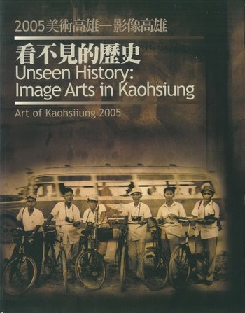Unseen History: Image Arts in Kaohsiung