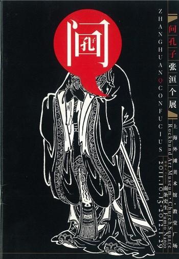 Zhang Huan: Q Confucius (Guide)