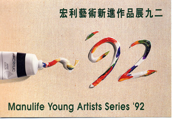 Manulife Young Artists Series '92