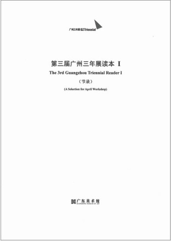 The 3rd Guangzhou Triennial Reader I (A Selection for April Workshop)