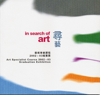 In Search of Art - Art Specialist Course 2002-03 Graduation Exhibition