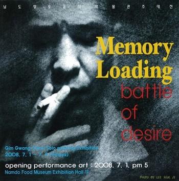 Memory Loading: Battle of Desire