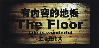 The Floor: Song Tao's Solo Exhibition