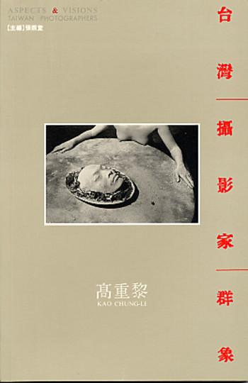 Aspects & Visions - Taiwan Photographers (11) Kao Chung-Li