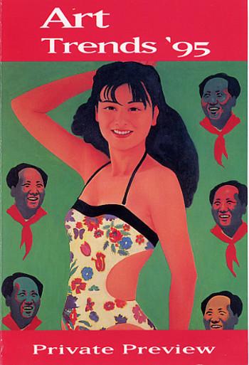 Art Trends '95 International Art Fair