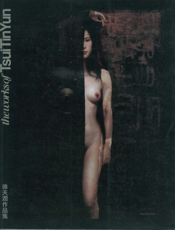 The Works of Tsui Tin Yun