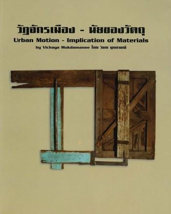 Urban Motion: Implication of Materials By Vichaya Mukdamanee