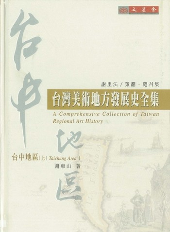A Comprehensive Collection of Taiwan Regional Art History - Taichung Area I