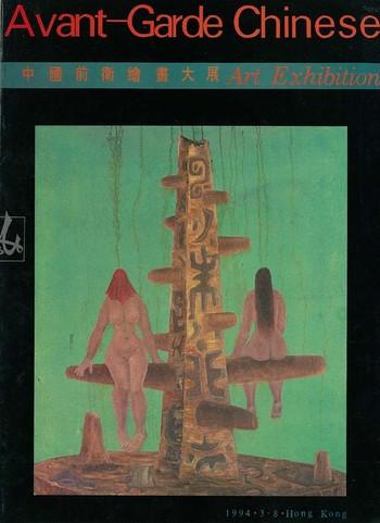 Avant Garde Chinese Art Exhibition