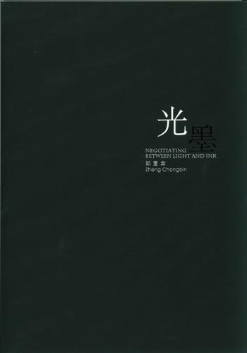 Zheng Chongbin: Negotiating between Light and Ink
