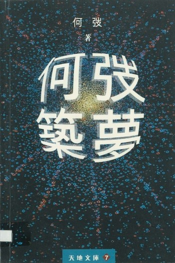 (A Collection of Essays by Tao Ho)