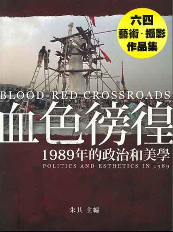 Blood-Red Crossroads: Politics and Esthetics in 1989