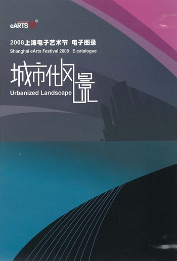 Urbanized Landscape: Shanghai eArts Festival 2008 E-catalogue