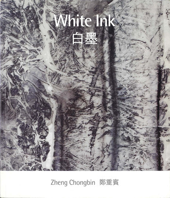 Zheng Chongbin: White Ink