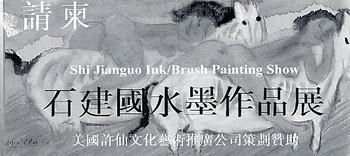 Shi Jianguo Ink /Brush Painting Show