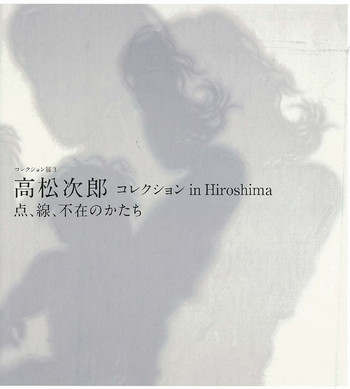 (Jiro Takamatsu: Collection in Hiroshima)