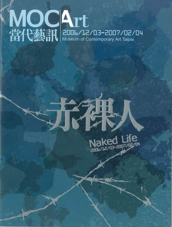 Naked life (shortened catalogue; in Chinese only)