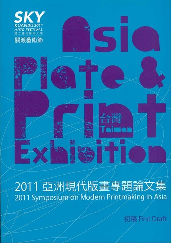 Modern Printmaking in Taiwan: Its Development and Transformation in the 60s Years after the World Wa