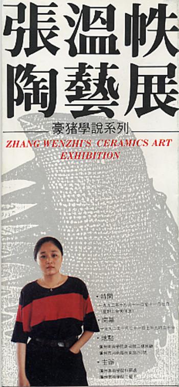 Zhang Wenzhi's Ceramics Art Exhibition