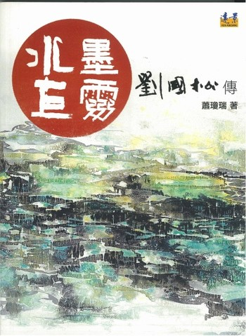 (The Spirit of Ink: A Biography of Liu Kuosung)