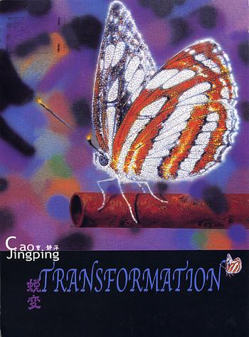 Cao Jingping: Transformation