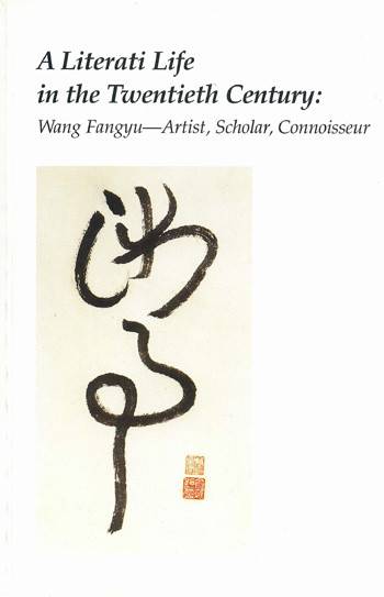 A Literati Life in the Twentieth Century: Wang Fangyu — Artist, Scholar, Connoisseur