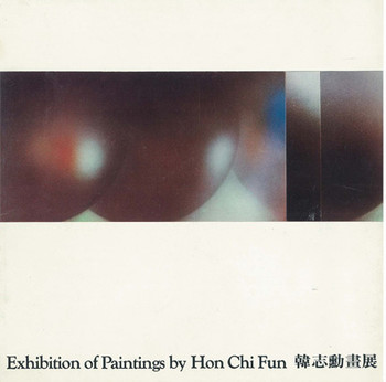 Exhibition of Painting by Hon Chi Fun